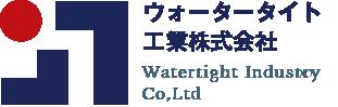 ウォータータイト工業株式会社