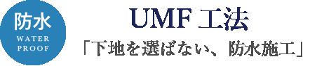 UMF工法